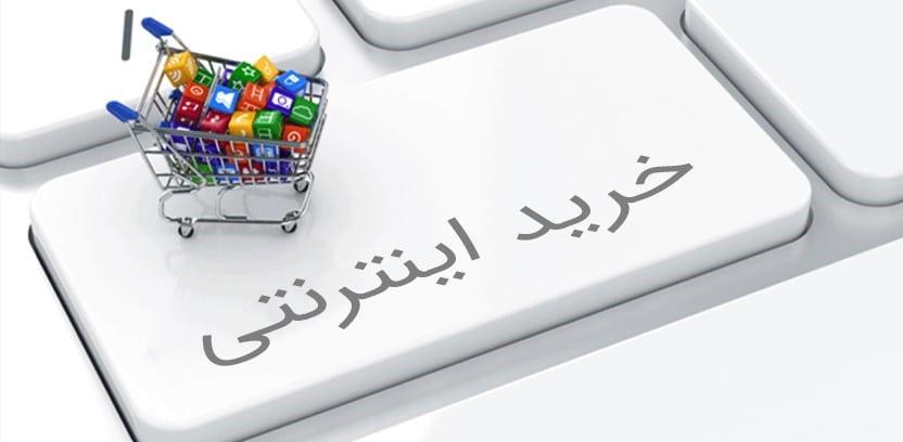 افزایش راندمان کاری فروشگاه آنلاین نسبت به فروشگاه واقعی